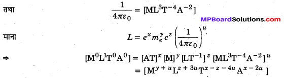 MP Board Class 12th Physics Solutions Chapter 12 परमाणु img 9