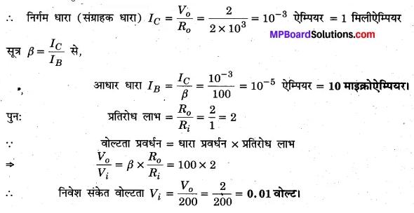 MP Board Class 12th Physics Solutions Chapter 14 अर्द्धचालक इलेक्ट्रॉनिकी पदार्थ, युक्तियाँ तथा सरल परिपथ img 1