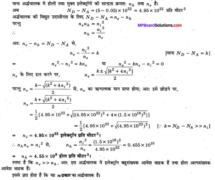 MP Board Class 12th Physics Solutions Chapter 14 अर्द्धचालक इलेक्ट्रॉनिकी पदार्थ, युक्तियाँ तथा सरल परिपथ img 3