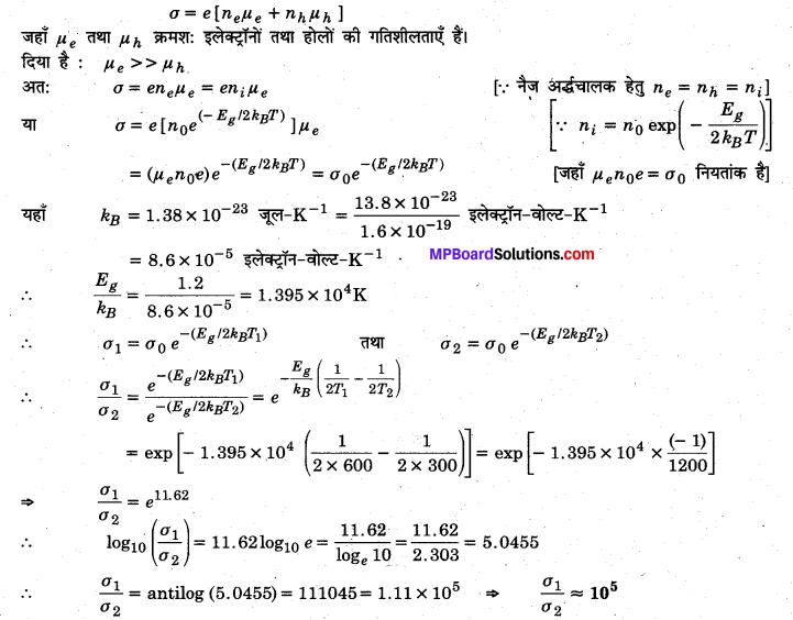 MP Board Class 12th Physics Solutions Chapter 14 अर्द्धचालक इलेक्ट्रॉनिकी पदार्थ, युक्तियाँ तथा सरल परिपथ img 4