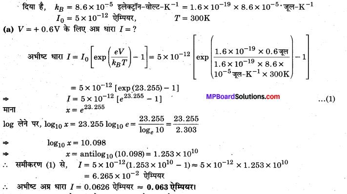 MP Board Class 12th Physics Solutions Chapter 14 अर्द्धचालक इलेक्ट्रॉनिकी पदार्थ, युक्तियाँ तथा सरल परिपथ img 5