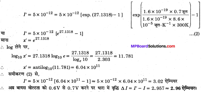 MP Board Class 12th Physics Solutions Chapter 14 अर्द्धचालक इलेक्ट्रॉनिकी पदार्थ, युक्तियाँ तथा सरल परिपथ img 6
