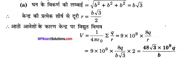 MP Board Class 12th Physics Solutions Chapter 2 स्थिरवैद्युत विभव तथा धारिता img 14