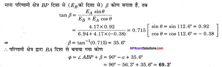 MP Board Class 12th Physics Solutions Chapter 2 स्थिरवैद्युत विभव तथा धारिता img 16