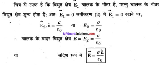 MP Board Class 12th Physics Solutions Chapter 2 स्थिरवैद्युत विभव तथा धारिता img 21