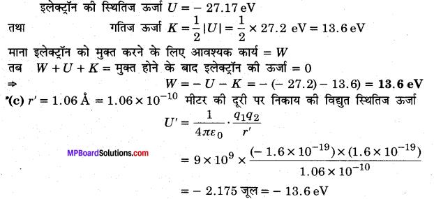 MP Board Class 12th Physics Solutions Chapter 2 स्थिरवैद्युत विभव तथा धारिता img 25