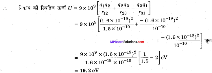 MP Board Class 12th Physics Solutions Chapter 2 स्थिरवैद्युत विभव तथा धारिता img 27