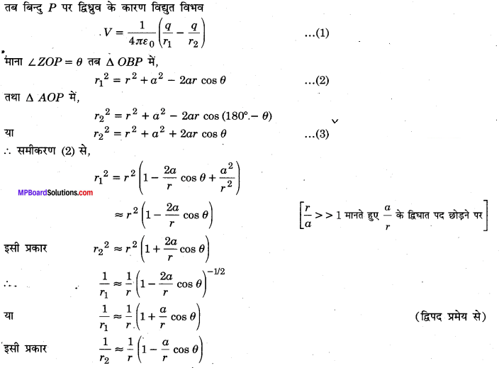 MP Board Class 12th Physics Solutions Chapter 2 स्थिरवैद्युत विभव तथा धारिता img 31