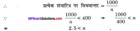 MP Board Class 12th Physics Solutions Chapter 2 स्थिरवैद्युत विभव तथा धारिता img 35