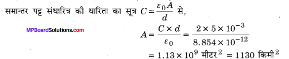 MP Board Class 12th Physics Solutions Chapter 2 स्थिरवैद्युत विभव तथा धारिता img 36