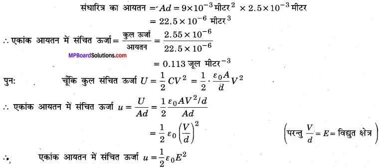 MP Board Class 12th Physics Solutions Chapter 2 स्थिरवैद्युत विभव तथा धारिता img 42