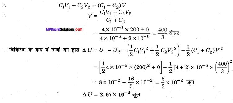MP Board Class 12th Physics Solutions Chapter 2 स्थिरवैद्युत विभव तथा धारिता img 43