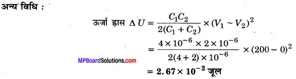 MP Board Class 12th Physics Solutions Chapter 2 स्थिरवैद्युत विभव तथा धारिता img 44