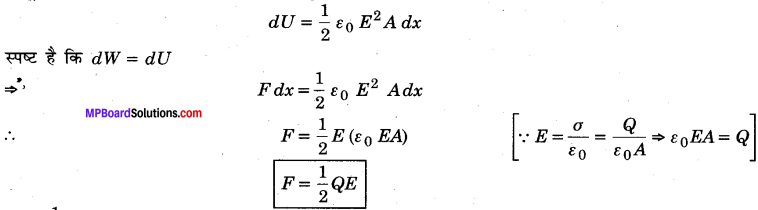 MP Board Class 12th Physics Solutions Chapter 2 स्थिरवैद्युत विभव तथा धारिता img 47