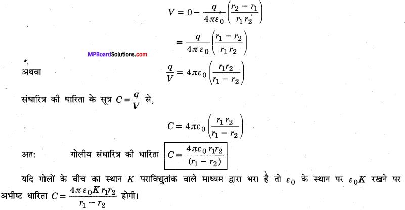 MP Board Class 12th Physics Solutions Chapter 2 स्थिरवैद्युत विभव तथा धारिता img 52