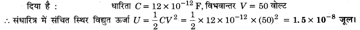 MP Board Class 12th Physics Solutions Chapter 2 स्थिरवैद्युत विभव तथा धारिता img 9