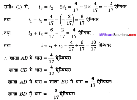 MP Board Class 12th Physics Solutions Chapter 3 विद्युत धारा img 13