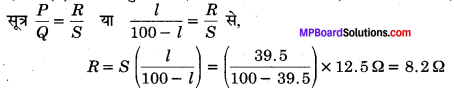 MP Board Class 12th Physics Solutions Chapter 3 विद्युत धारा img 15