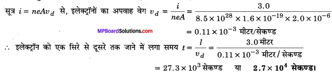 MP Board Class 12th Physics Solutions Chapter 3 विद्युत धारा img 18