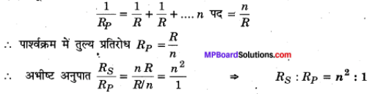 MP Board Class 12th Physics Solutions Chapter 3 विद्युत धारा img 26