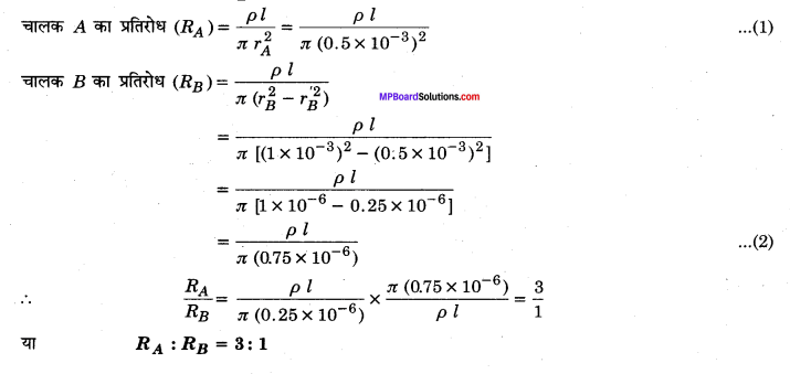 MP Board Class 12th Physics Solutions Chapter 3 विद्युत धारा img 41