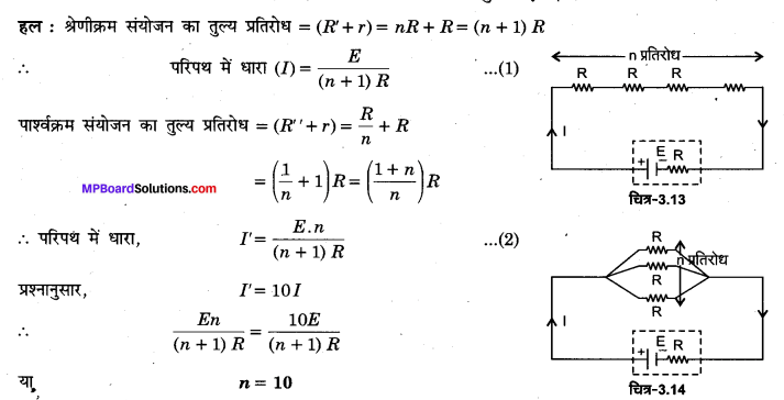 MP Board Class 12th Physics Solutions Chapter 3 विद्युत धारा img 42