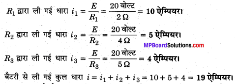 MP Board Class 12th Physics Solutions Chapter 3 विद्युत धारा img 5