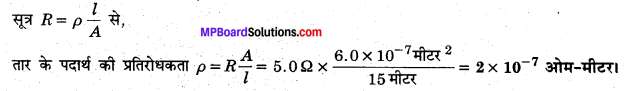 MP Board Class 12th Physics Solutions Chapter 3 विद्युत धारा img 7