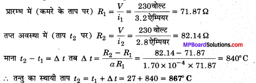 MP Board Class 12th Physics Solutions Chapter 3 विद्युत धारा img 9