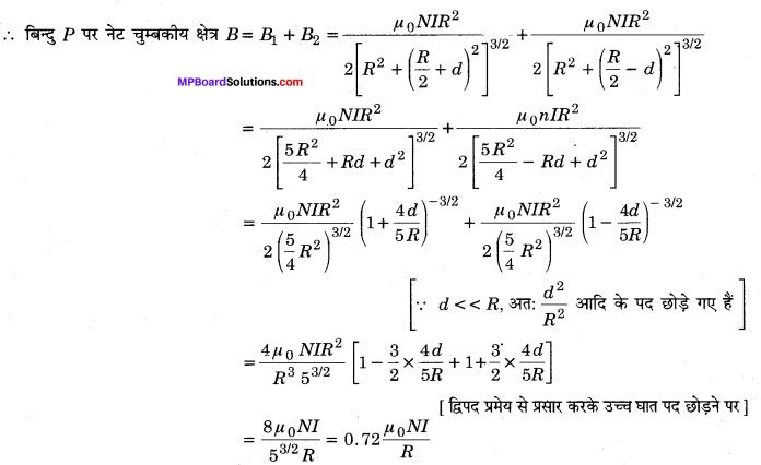 MP Board Class 12th Physics Solutions Chapter 4 गतिमान आवेश और चुम्बकत्व img 12