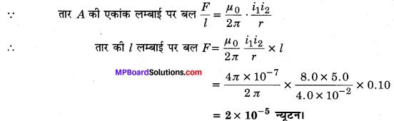 MP Board Class 12th Physics Solutions Chapter 4 गतिमान आवेश और चुम्बकत्व img 2