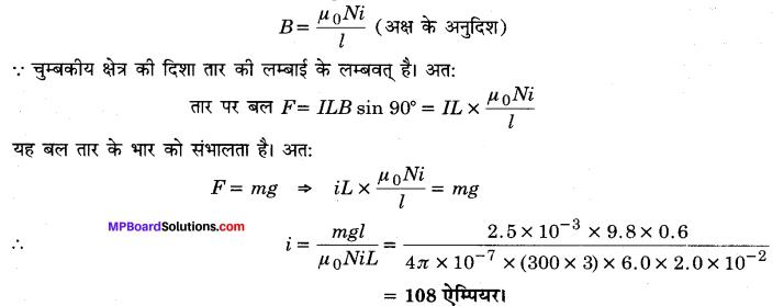 MP Board Class 12th Physics Solutions Chapter 4 गतिमान आवेश और चुम्बकत्व img 24