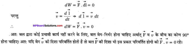 MP Board Class 12th Physics Solutions Chapter 4 गतिमान आवेश और चुम्बकत्व img 27
