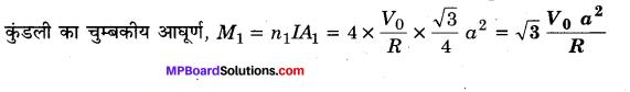 MP Board Class 12th Physics Solutions Chapter 4 गतिमान आवेश और चुम्बकत्व img 32