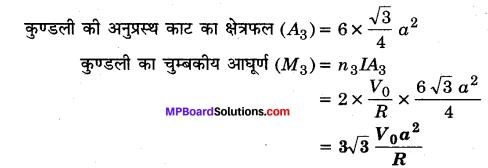MP Board Class 12th Physics Solutions Chapter 4 गतिमान आवेश और चुम्बकत्व img 33