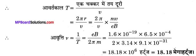MP Board Class 12th Physics Solutions Chapter 4 गतिमान आवेश और चुम्बकत्व img 6