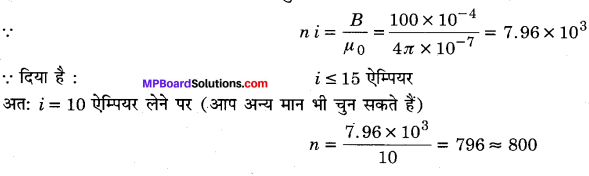 MP Board Class 12th Physics Solutions Chapter 4 गतिमान आवेश और चुम्बकत्व img 8