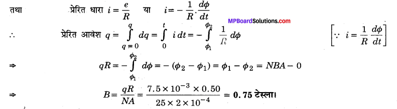 MP Board Class 12th Physics Solutions Chapter 6 वैद्युत चुम्बकीय प्रेरण img 11