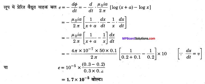 MP Board Class 12th Physics Solutions Chapter 6 वैद्युत चुम्बकीय प्रेरण img 17