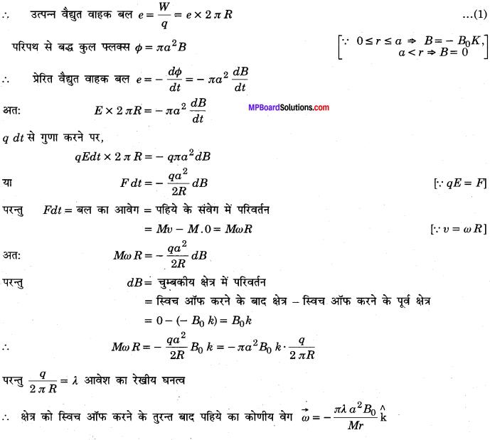 MP Board Class 12th Physics Solutions Chapter 6 वैद्युत चुम्बकीय प्रेरण img 20