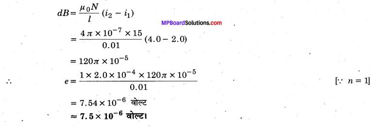 MP Board Class 12th Physics Solutions Chapter 6 वैद्युत चुम्बकीय प्रेरण img 4
