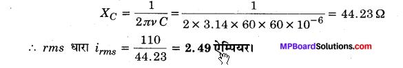 MP Board Class 12th Physics Solutions Chapter 7 प्रत्यावर्ती धारा img 1