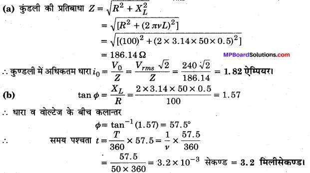 MP Board Class 12th Physics Solutions Chapter 7 प्रत्यावर्ती धारा img 10