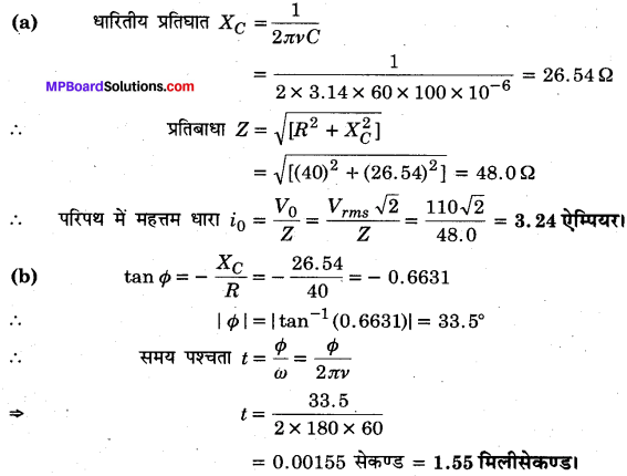 MP Board Class 12th Physics Solutions Chapter 7 प्रत्यावर्ती धारा img 12