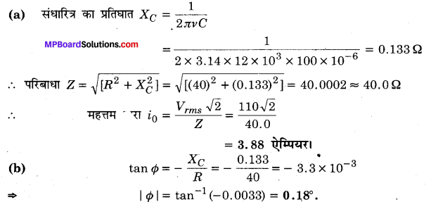 MP Board Class 12th Physics Solutions Chapter 7 प्रत्यावर्ती धारा img 13