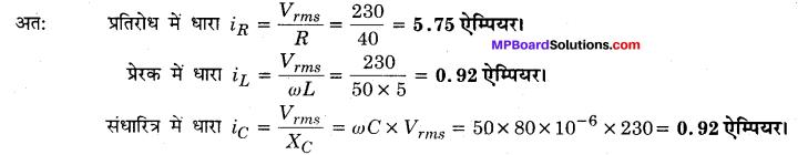 MP Board Class 12th Physics Solutions Chapter 7 प्रत्यावर्ती धारा img 15