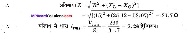 MP Board Class 12th Physics Solutions Chapter 7 प्रत्यावर्ती धारा img 16