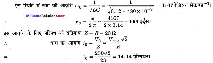 MP Board Class 12th Physics Solutions Chapter 7 प्रत्यावर्ती धारा img 17
