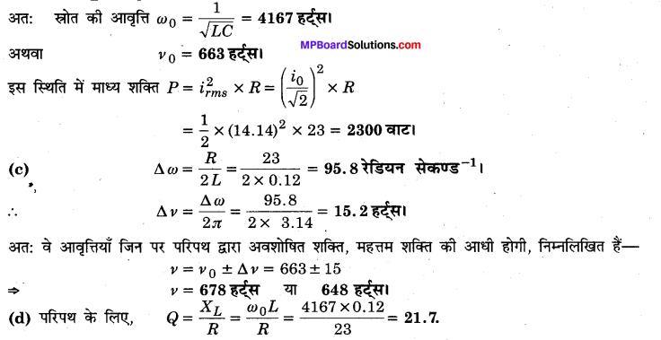 MP Board Class 12th Physics Solutions Chapter 7 प्रत्यावर्ती धारा img 18