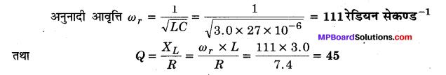 MP Board Class 12th Physics Solutions Chapter 7 प्रत्यावर्ती धारा img 19